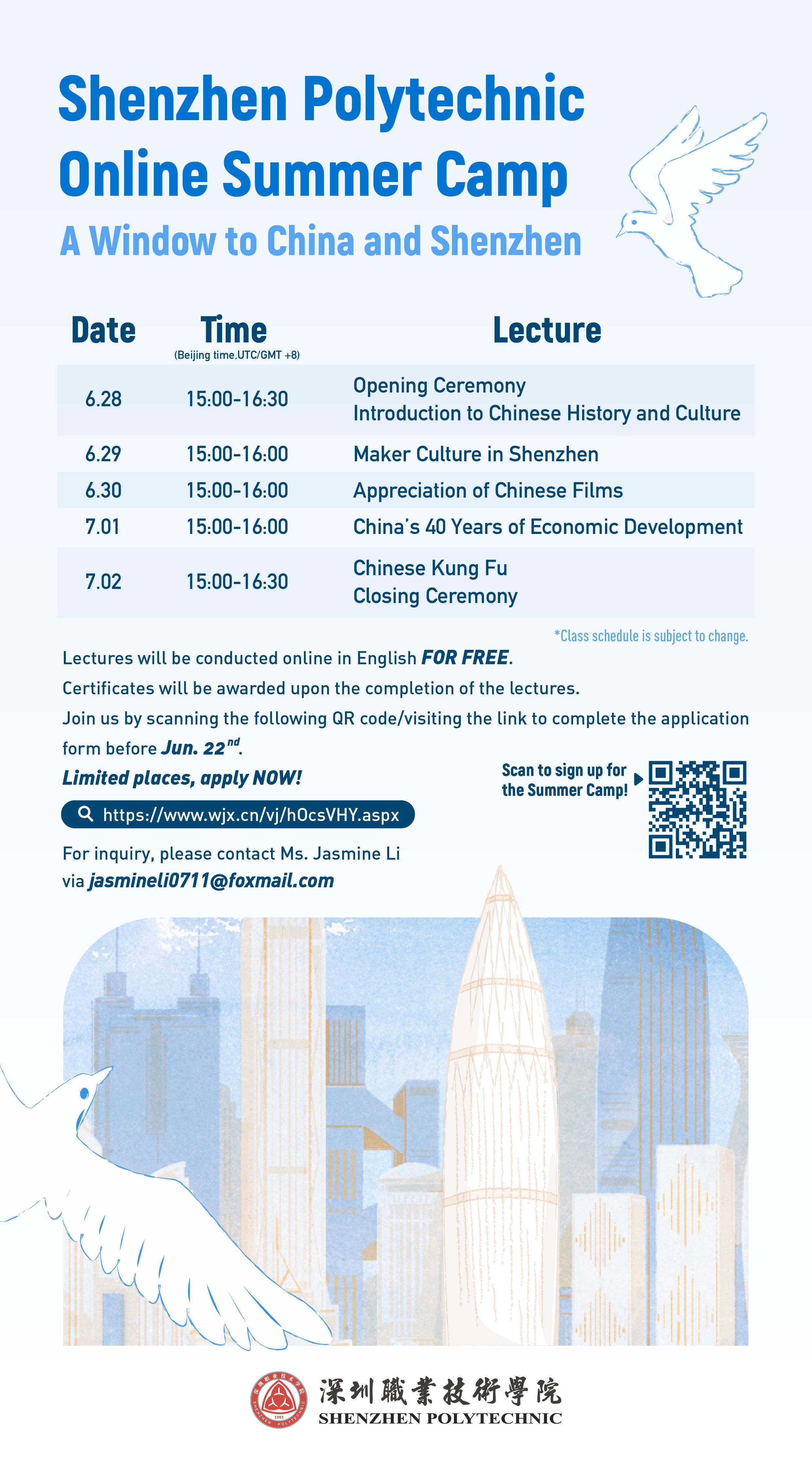 2021 Shenzhen Polytechnic Online Summer Camp